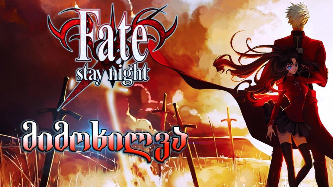 Fate/Stay Night - მიმოხილვა